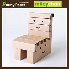 ダンボールのかわいい椅子「マイリーチェア」