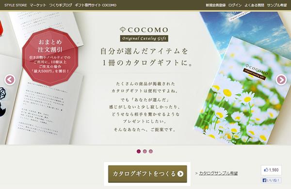 贈る側が商品を選べるカタログギフト。写真やコメントも入れてオンリーワンギフトを