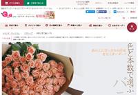 イイハナ・ドットコムの色と本数で選ぶ「バラの花束」