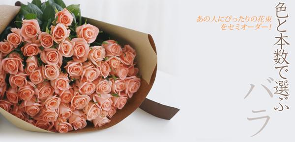 女性の憧れ!贈る本数が選べる「バラの花束」の感動プレゼント