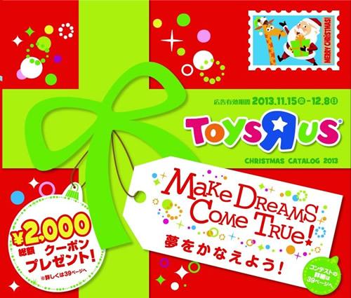 トイザらスのクリスマスだけのお得なキャンペーン情報!AR対応の「クリスマスカタログ」も
