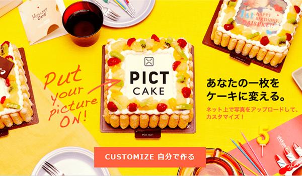 ケーキに写真をプリントできる「ピクトケーキ」